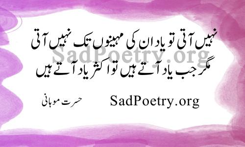 yaad nahi aati shayari