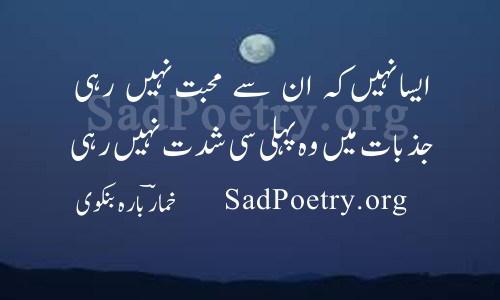 mohabat nahi rahi