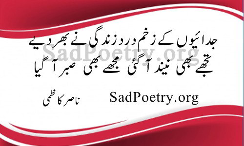 judai ka zakham poetry