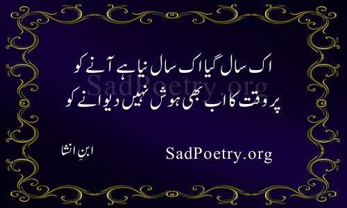 new year poetry urdu