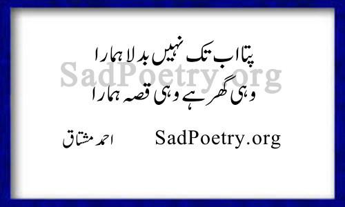 ahmad-mushtaq-6