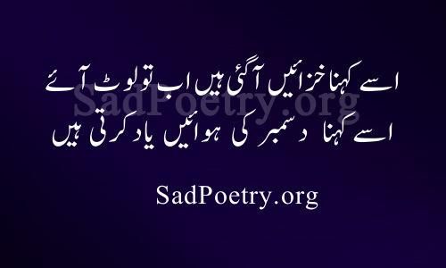 khazan december poetry