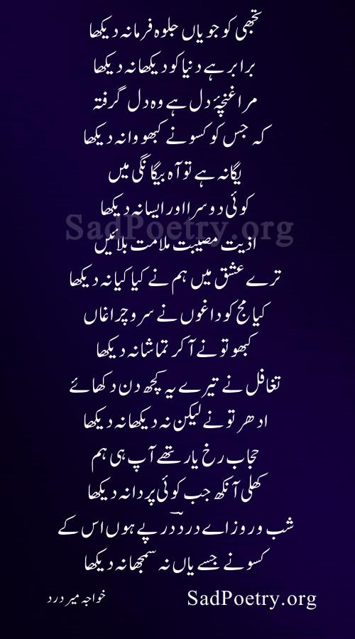 khwaja-mir-dard-ghazal (10)