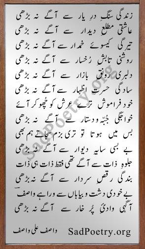 wasif ghazal shayari