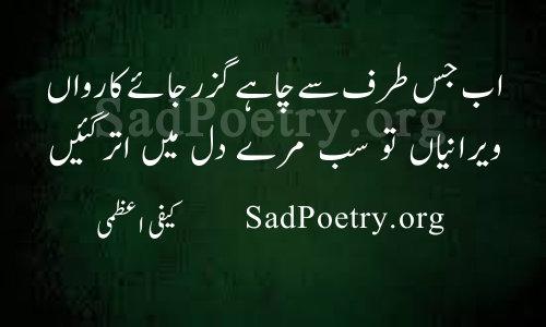kafi aazmi shayar