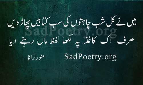 mother poetry