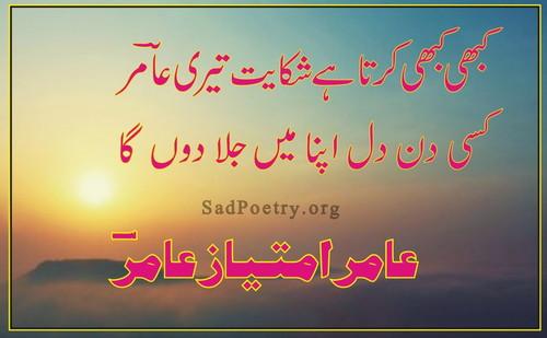 2-line-poetry-Aamir