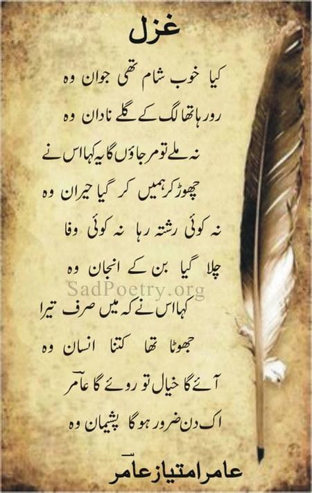 aamir-ghazal