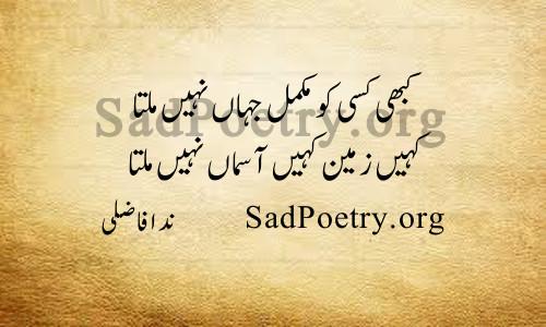 aasman nahi milta