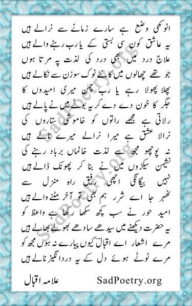 Anokhi Waza Hai Saaray Zamane Se Nirale Hain