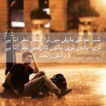 Shab-e-gham ki barish me