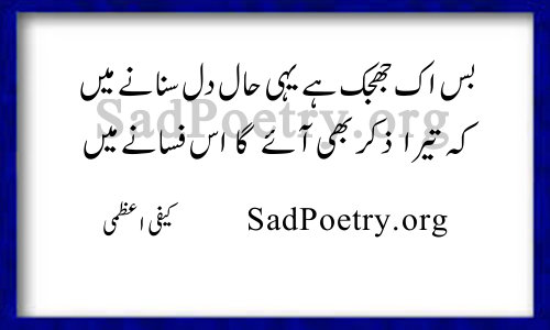 fasane mein urdu
