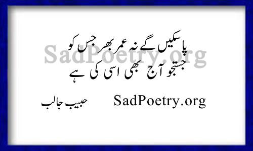Pa Sakey Gey Na Umar Bhar Jis Ko | Sad Poetry org