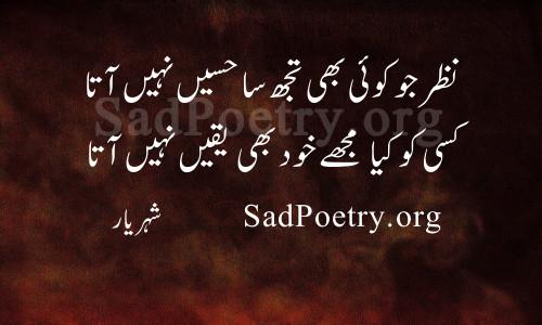 haseen nahi aata