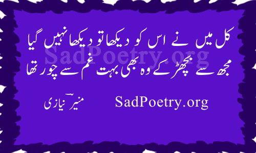 Judai Shayari and SMS | Sad Poetry org