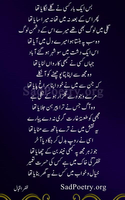 zaraf-iqbal-ghazal