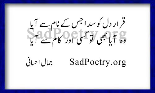 Jaun Elia Poetry – Ghazals and SMS | Sad Poetry org
