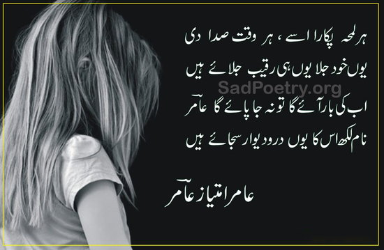aamir-imtiaz-poetry