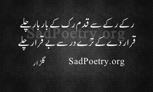 be qarar chalay