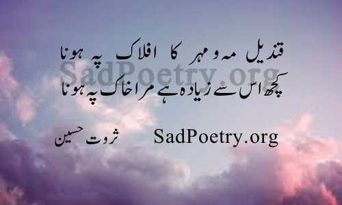 sarwat hussain (2)