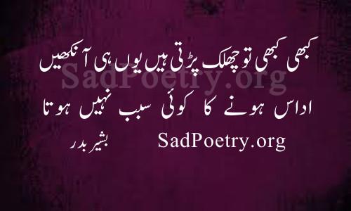 Udas Hone Ka Koi Sabab Nahi Hota | Sad Poetry org