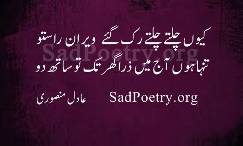 urdu poetry raasta