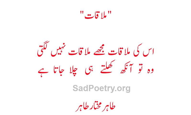 us ki mulaqat-shayari