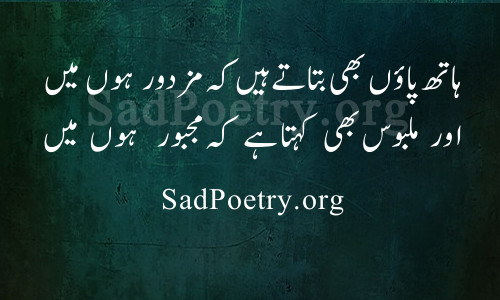 labour-day-mazdoor poetry