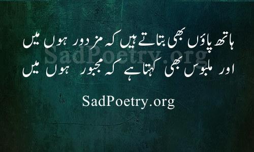 labour-day-mazdoor poetry