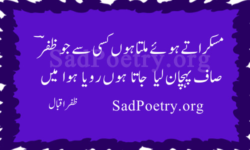 Zafar Iqbal Poetry, Ghazals and SMS | Sad Poetry org