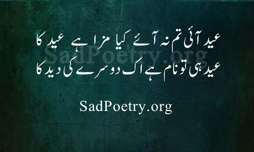 Eid Poetry | Eid Shayari in Urdu and SMS | Sad Poetry org