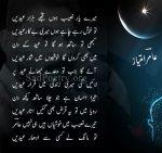 Naseeb Hon Tujhe Hazaar Eidain