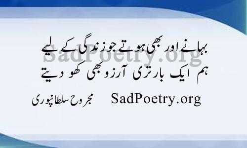 teri aarzu poetry