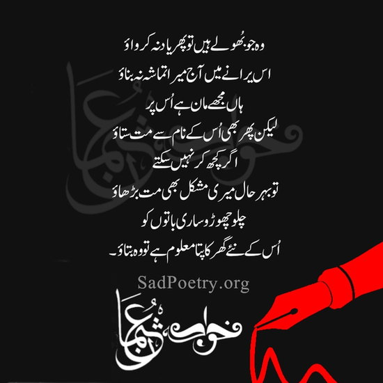 Funny Shayari In Urdu And Sms Sad Poetryorg