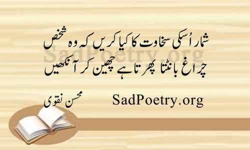 Mohsin Naqvi Poetry and SMS | Sad Poetry org