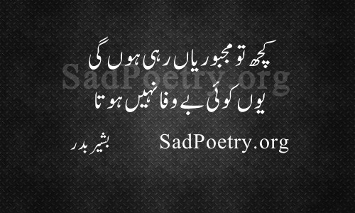 bewafa nahi hota
