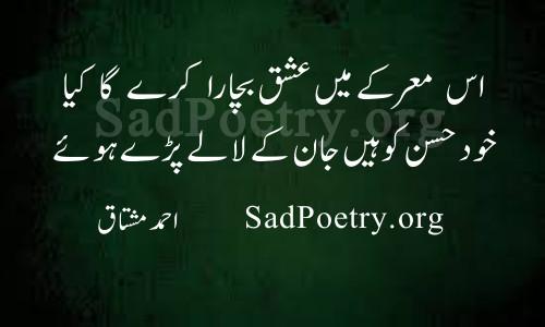 husn-ishq poetry