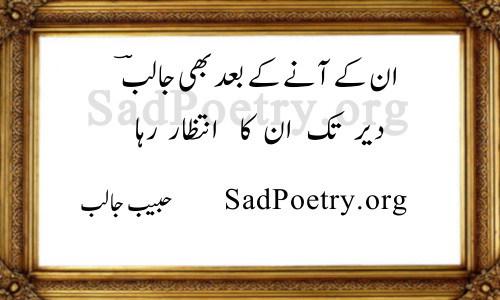 intezaar-poetry