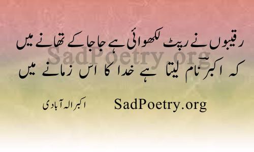 Akbar-Allahabadi urdu poetry