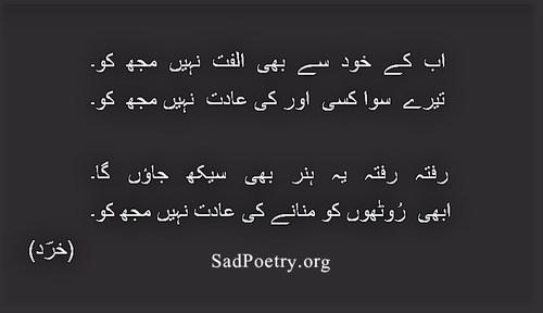 aadat nahi mujh ko