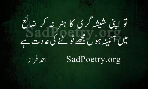 ahamad faraz 2 line