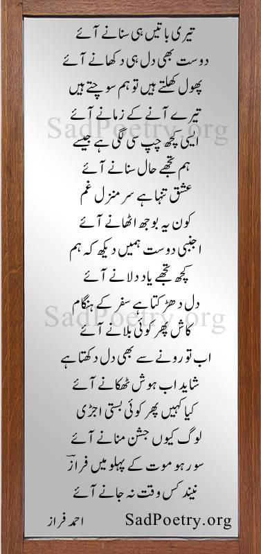 ahmad-faraz-ghazal