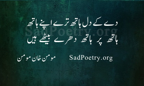 dil-poetry-momin