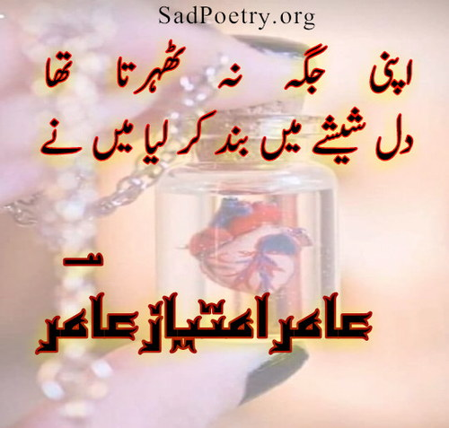 dil poetry