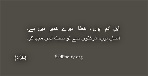 2 Line Poetry and SMS | Sad Poetry org