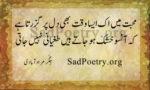 Mohabat Mein Ik Aesa Waqt Bhi