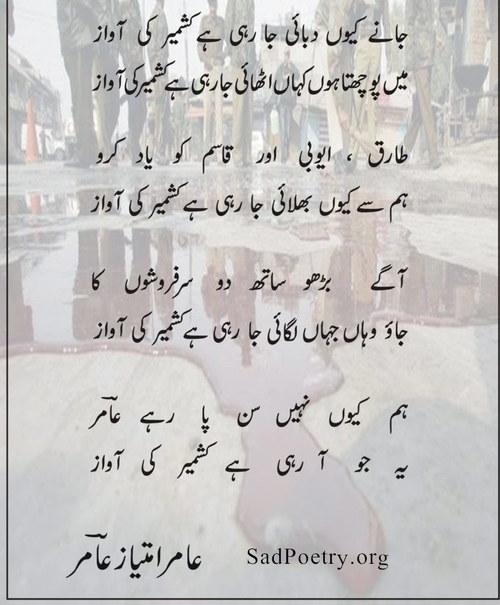 Takleef shayari urdu
