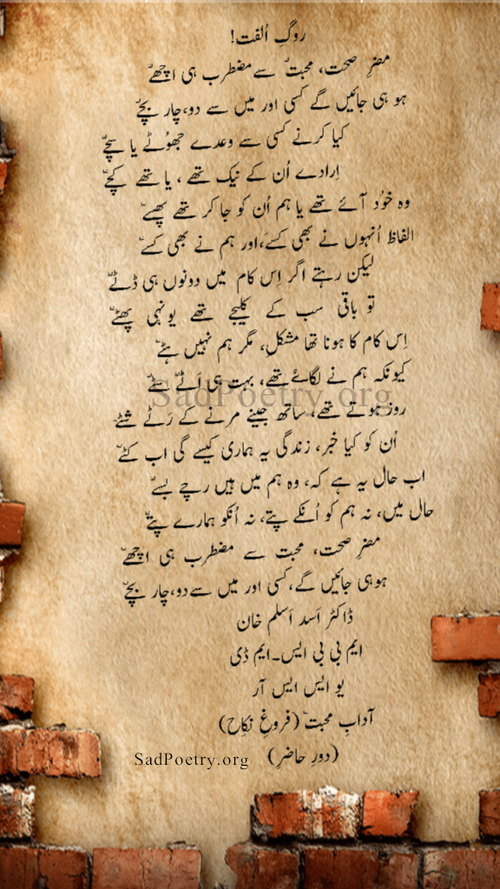 mohabat-ghazal