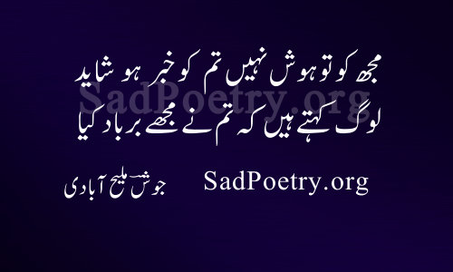 sad poetry josh malihabadi