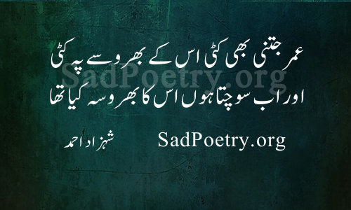 Poetry sms english urdu